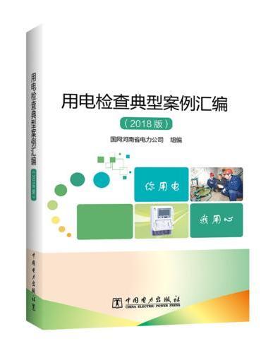 用电检查典型案例汇编(2018版)