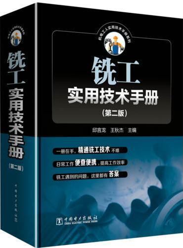 铣工实用技术手册(第二版)
