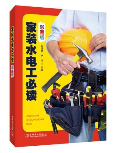 家装水电工必读