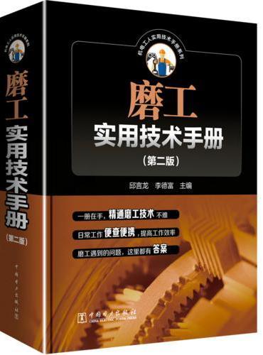 磨工实用技术手册(第二版)