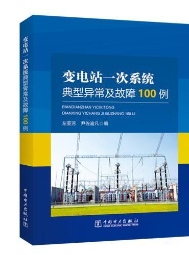 变电站一次系统典型异常及故障100例
