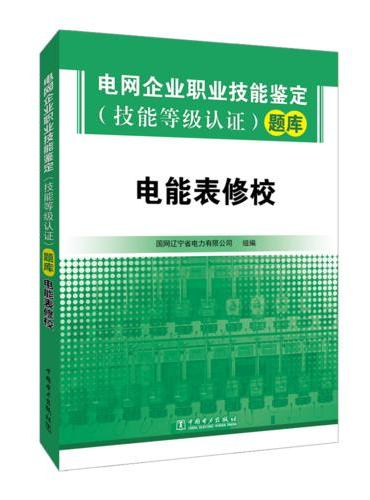 电网企业职业技能鉴定(技能等级认证)题库  电能表修校