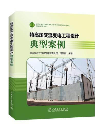 特高压交流变电工程设计典型案例