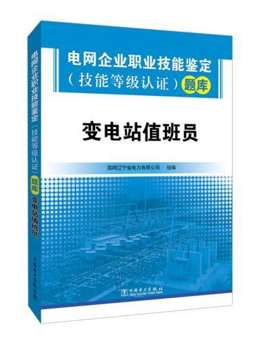 电网企业职业技能鉴定(技能等级认证)题库  变电站值班员