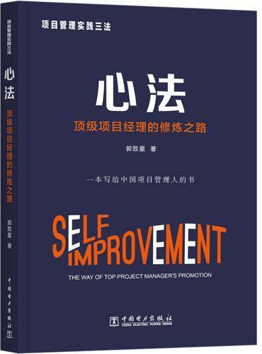 项目管理实践三法:心法:顶级项目经理的修炼之路