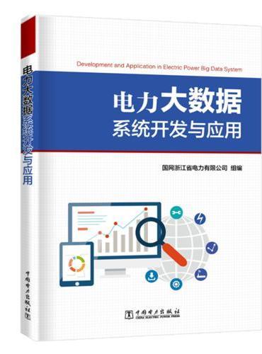 电力大数据系统开发与应用