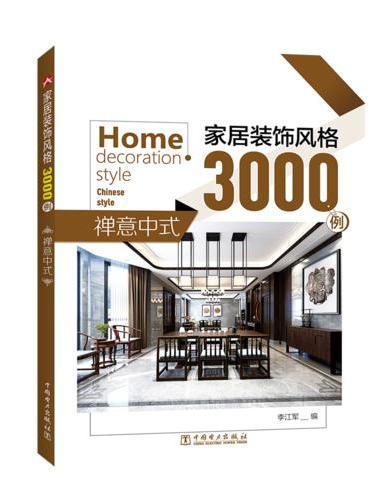 家居装饰风格3000例  禅意中式