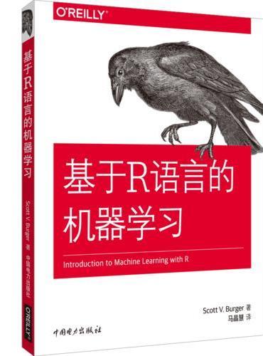 基于R语言的机器学习