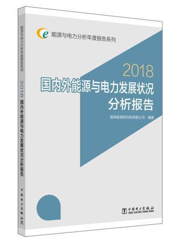 能源与电力分析年度报告系列 2018  国内外能源与电力发展状况分析报告
