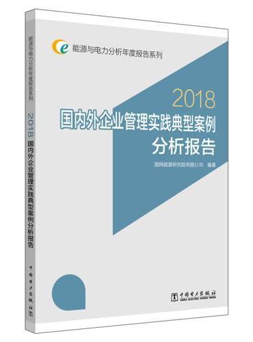 能源与电力分析年度报告系列 2018 国内外企业管理实践典型案例分析报告