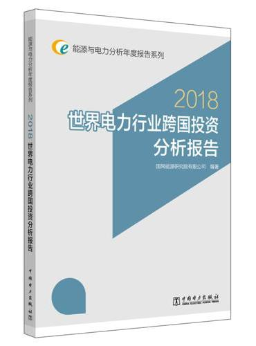 能源与电力分析年度报告系列 2018 世界电力行业跨国投资分析报告