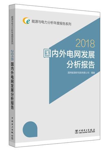能源与电力分析年度报告系列 2018 国内外电网发展分析报告