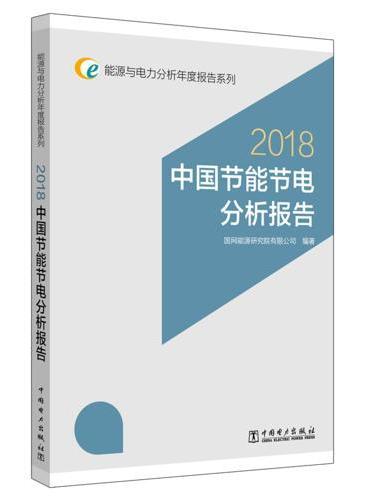 能源与电力分析年度报告系列 2018 中国节能节电分析报告