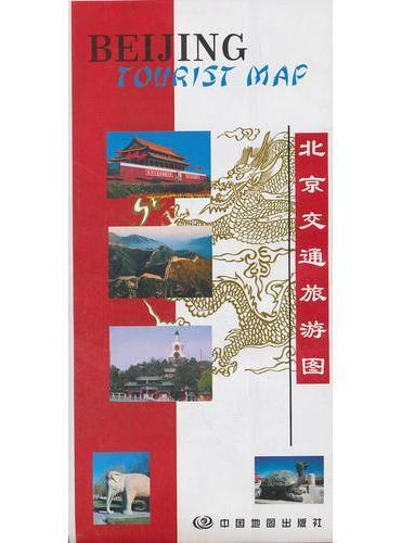 北京交通旅游图(中英文)升级版