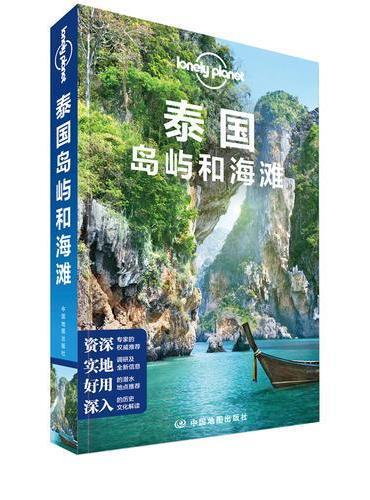孤独星球Lonely Planet旅行指南系列-泰国岛屿和海滩(第三版)