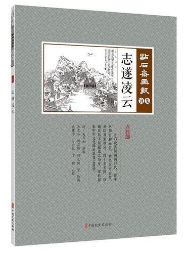 志遂凌云(点石斋画报·寅集)