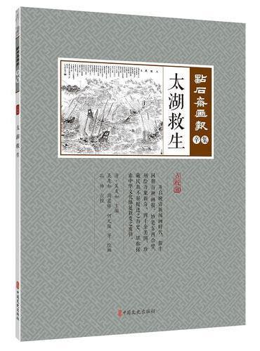 太湖救主(点石斋画报·辛集)