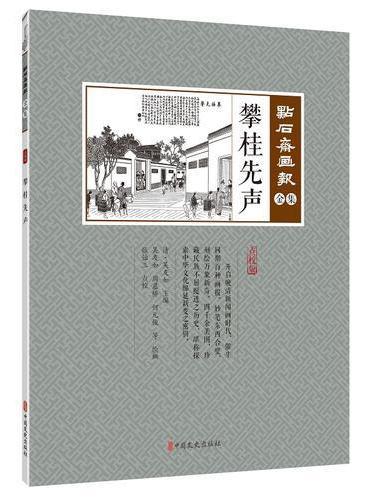 攀桂先声(点石斋画报·金集)