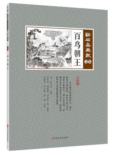 百鸟朝王(点石斋画报·文集)