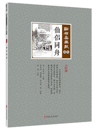 仙侣同舟(点石斋画报·数集)