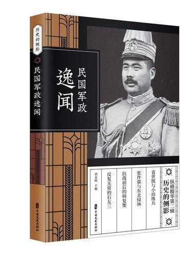 民国军政逸闻(纵横精华·第二辑)