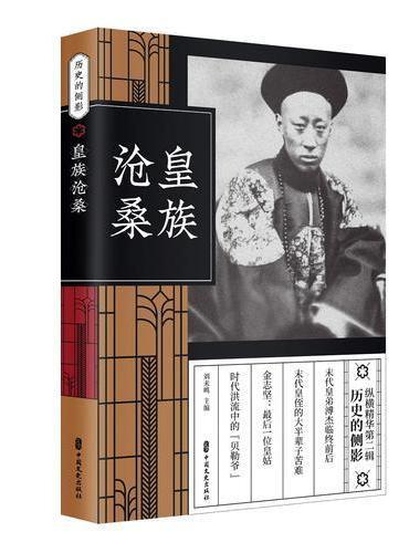 皇族沧桑(纵横精华·第二辑)