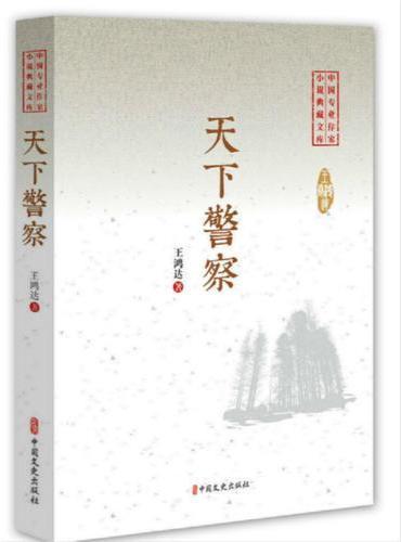 天下警察(中国专业作家小说典藏文库)