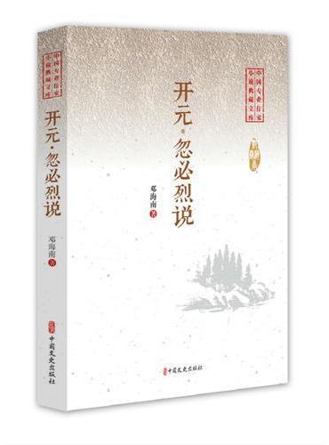 开元·忽必烈说(中国专业作家小说典藏文库)