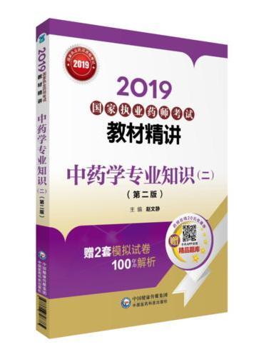 2019国家执业药师考试教材精讲 中药学专业知识(二)(第二版)