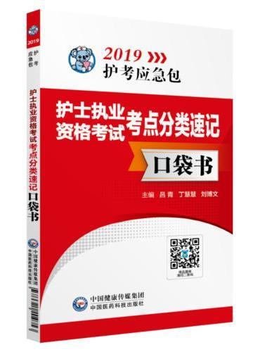 2019全国护士执业资格证考试用书教材 考点分类速记口袋书(护考应急包)