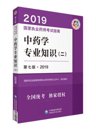 中药学专业知识(二)(第七版·2019)(国家执业药师考试指南)
