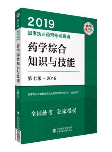 药学综合知识与技能(第七版·2019)(国家执业药师考试指南)