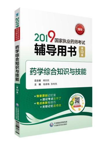 2019国家执业药师考试辅导用书 药学综合知识与技能(第十三版)