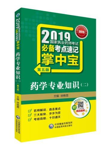 2019国家执业药师考试必备考点速记掌中宝 药学专业知识(二)(第五版)