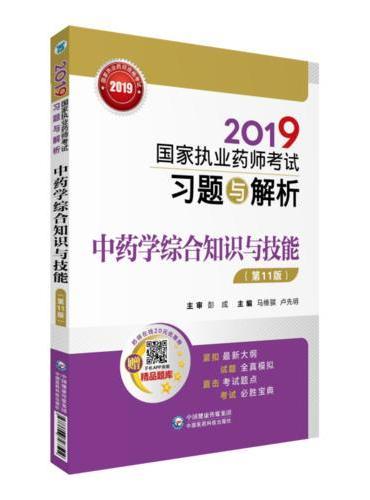 2019国家执业药师考试习题与解析 中药学综合知识与技能(第十一版)