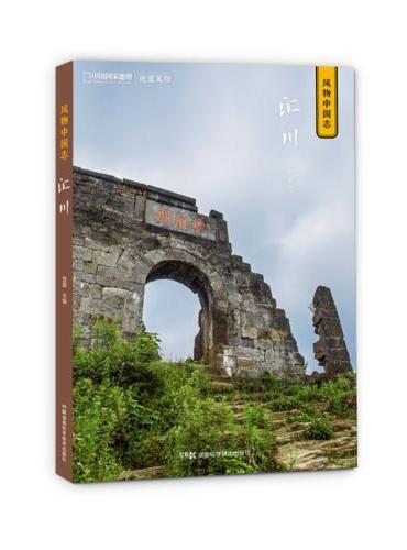 风物中国志·汇川