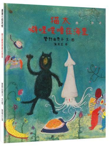 猫太噼哩噗噜在海里(2018版)