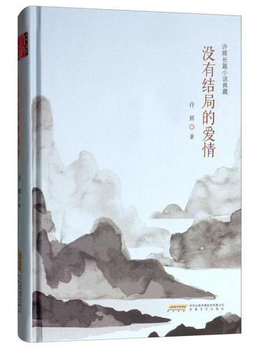 许辉长篇小说典藏:没有结局的爱情