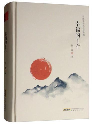 许辉中短篇小说典藏:幸福的王仁