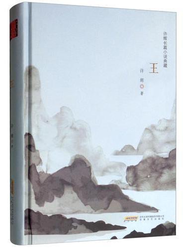 许辉长篇小说典藏:王