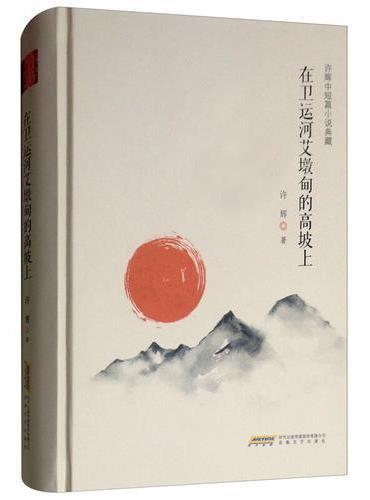 许辉中短篇小说典藏:在卫运河艾墩甸的高坡上