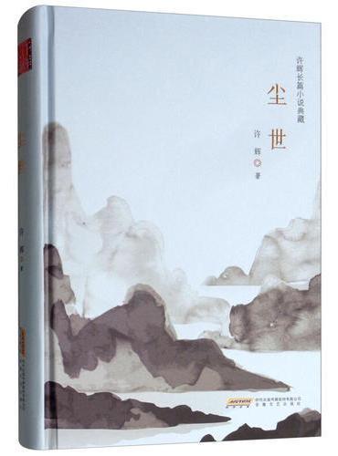 许辉长篇小说典藏:尘世