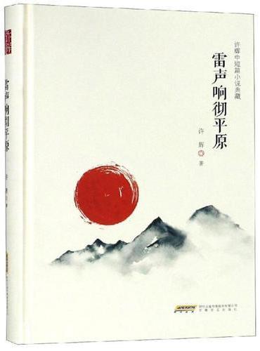 许辉中短篇小说典藏:雷声响彻平原