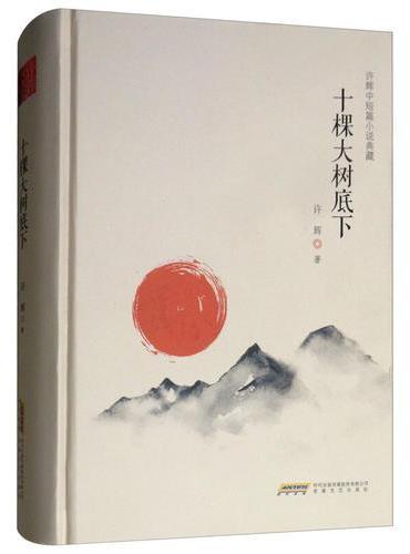 许辉中短篇小说典藏:十棵大树底下