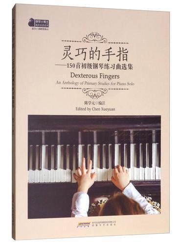 灵巧的手指——150首初级钢琴练习曲选集