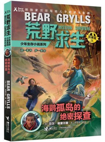 荒野求生少年生存小说系列(拓展版)16:海鹦孤岛的绝密探查