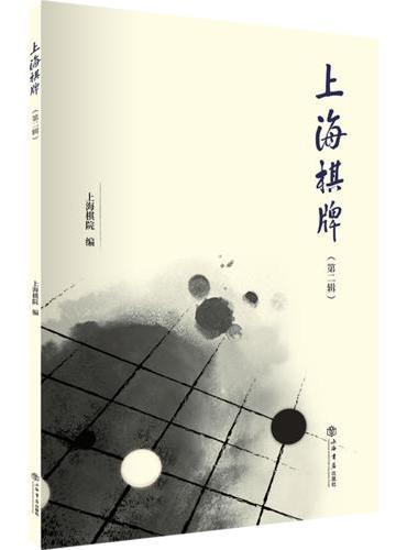 上海棋牌(第二辑)