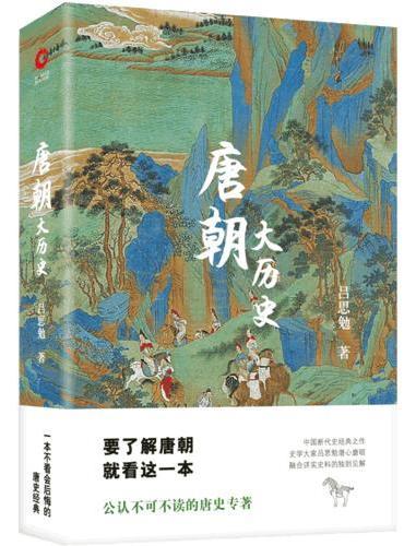 唐朝大历史(新版)