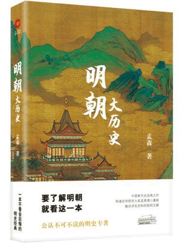 明朝大历史(新版)