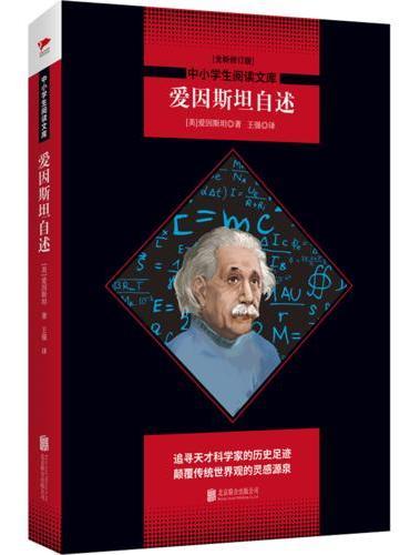 爱因斯坦自述 黑皮阅读升级版 七年级上 中小学生阅读文库